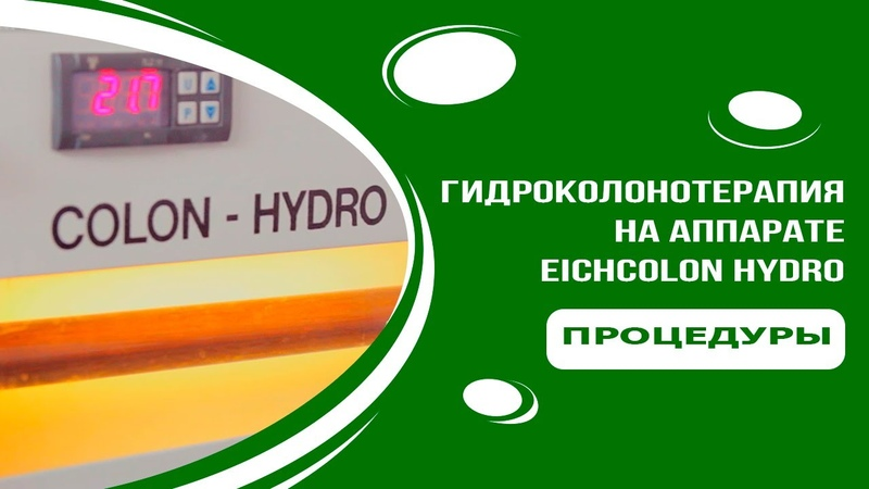 Гидроколонотерапия как проходит процедура на аппарате EichColon Hydro
