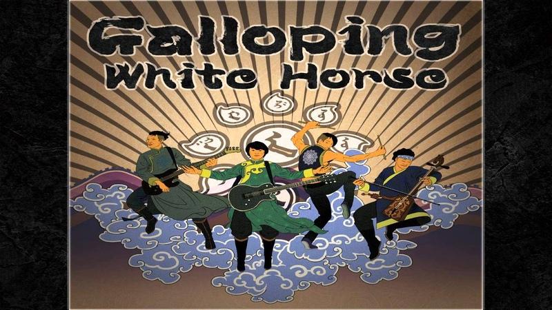Nine Treasures - Galloping White Horse