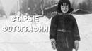 Старые фотографии. Вячеслав Мясников