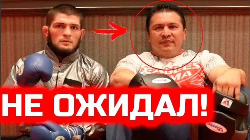 СРОЧНО ! Тренер Хабиба СДЕЛАЛ НЕОЖИДАННОЕ ЗАЯВЛЕНИЕ ХАБИБ ГОТОВИТСЯ К БОЮ ПРОТИВ СЕНТ ПЬЕРА UFC MMA