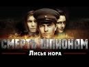 Смерть Шпионам_ Лисья Нора - Трейлер (2012)