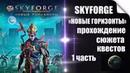 SKYFORGE«НОВЫЕ ГОРИЗОНТЫ»сюжет-1 часть(2019).