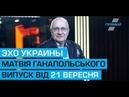 Ток-шоу Матвія Ганапольського Ехо України від 21 вересня 2018 року