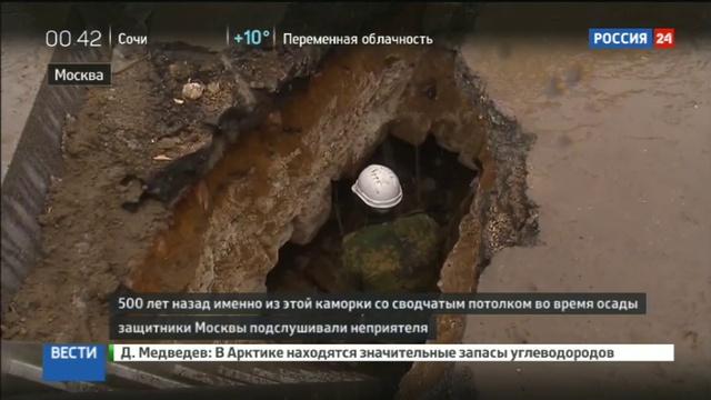 Новости на Россия 24 • Разведка XVI века: в Москве нашли комнату для прослушки врага