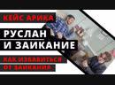 Руслан и заикание Как избавиться от заикания Владимир Арик