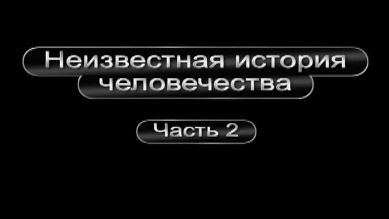 Георгий Сидоров. Неизвестная история человечества Часть 2