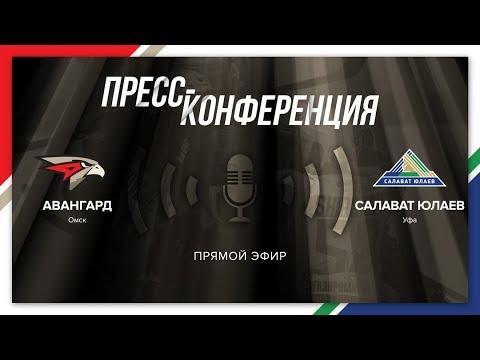 Авангард - Салават Юлаев. Послематчевая пресс-конференция (LIVE)