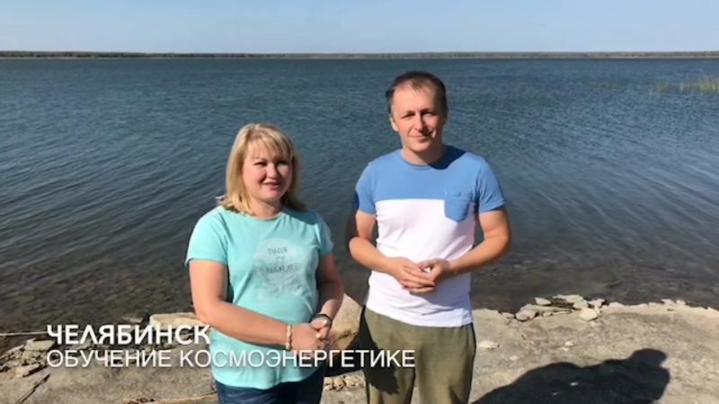 Приглашаем на обучение Космоэнергетике в Челябинске