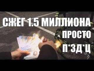 СЖЕГ 1.5 МИЛЛИОНА РУБЛЕЙ