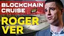 Роджер Вер - Пророк БИТКОИНА | Выступление на Blockchain Cruise 2018 (русские субтитры)