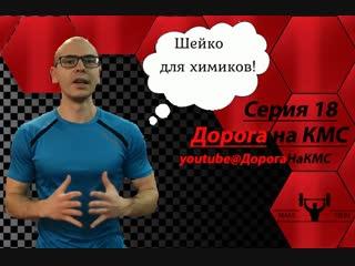Серия 18. Дорога на КМС. Старт подготовки к соревнованиям Максим Филин