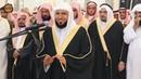 Kabe İmamı Maher al Muaiqly ile Müthiş Bir Namaz