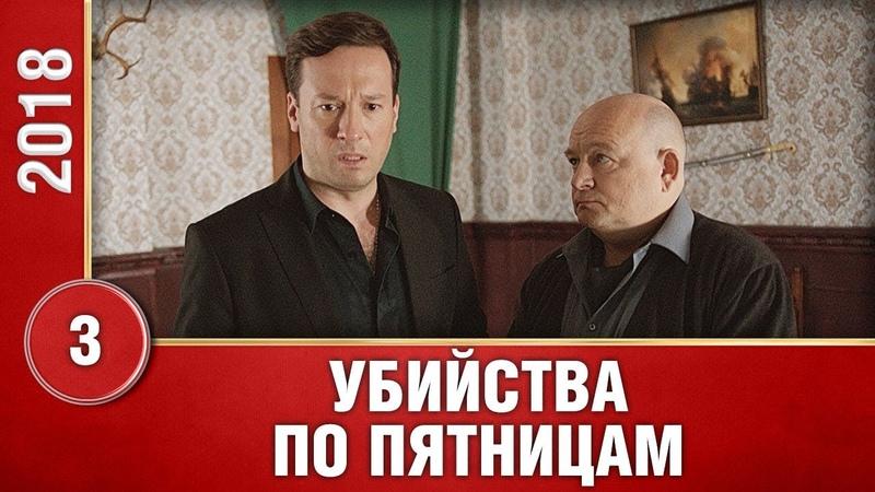 ПРЕМЬЕРА 2018! Убийства по пятницам (3 серия) Русские мелодрамы, новинки 2018
