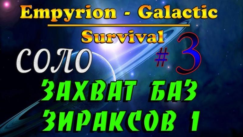 Empyrion Galactic Survival Alpha 9.2 3✦ЗАХВАТ БАЗ ЗИРАКСОВ 1✦