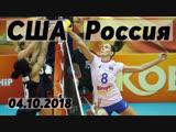 Волейбол. Чемпионат мира. Россия - США. Женщины. 04.10.2018