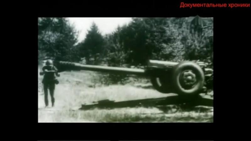 Гаубица Д-30 Документальные фильмы