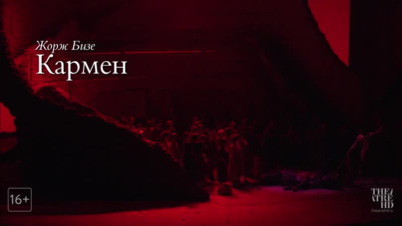 КАРМЕН в кино Метрополитен Опера 2018 19