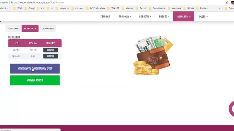 Заработок в интернете Videobonus Click пополнение баланса с карты и advcash