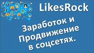 LikesRock Заработок в социальных сетях без вложений в евро