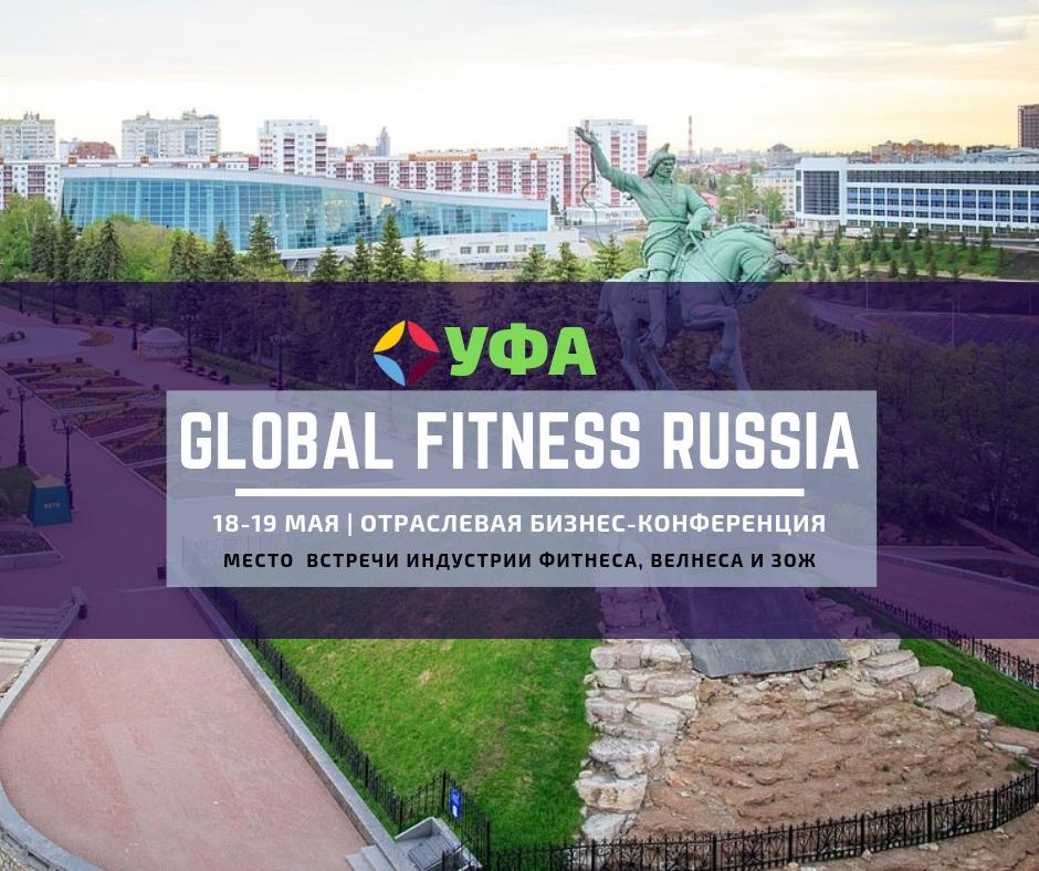 Афиша Уфа Global Fitness Russia: Уфа