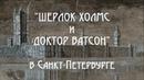 Адвекс по следам Шерлока Холмса в Петербурге