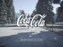 Coca-Cola для двоих начнивсёсZERO   втускелучших