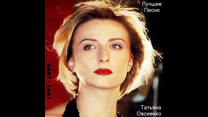 Татьяна Овсиенко Лучшие Песни 1991 1999