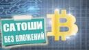Заработок сатоши биткона без вложений на Free Bitcoin и adBTC