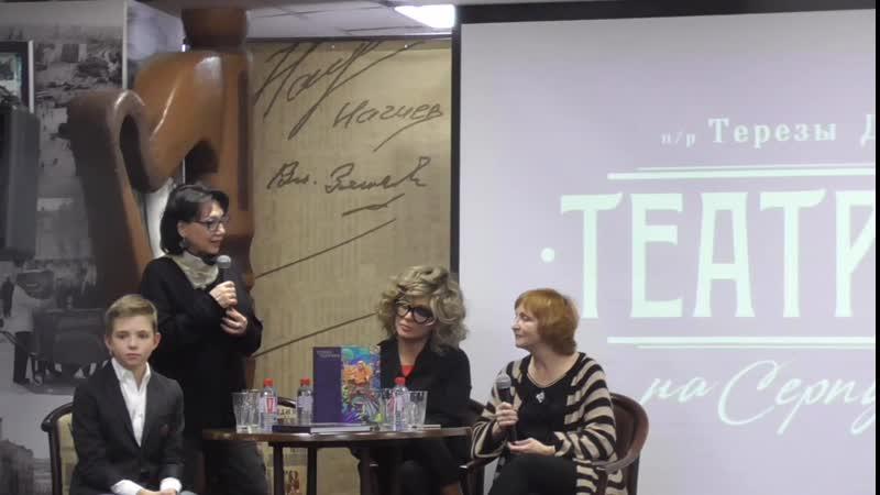 Презентация книги Страна Театриум в Московском доме книги 24.02.19г.