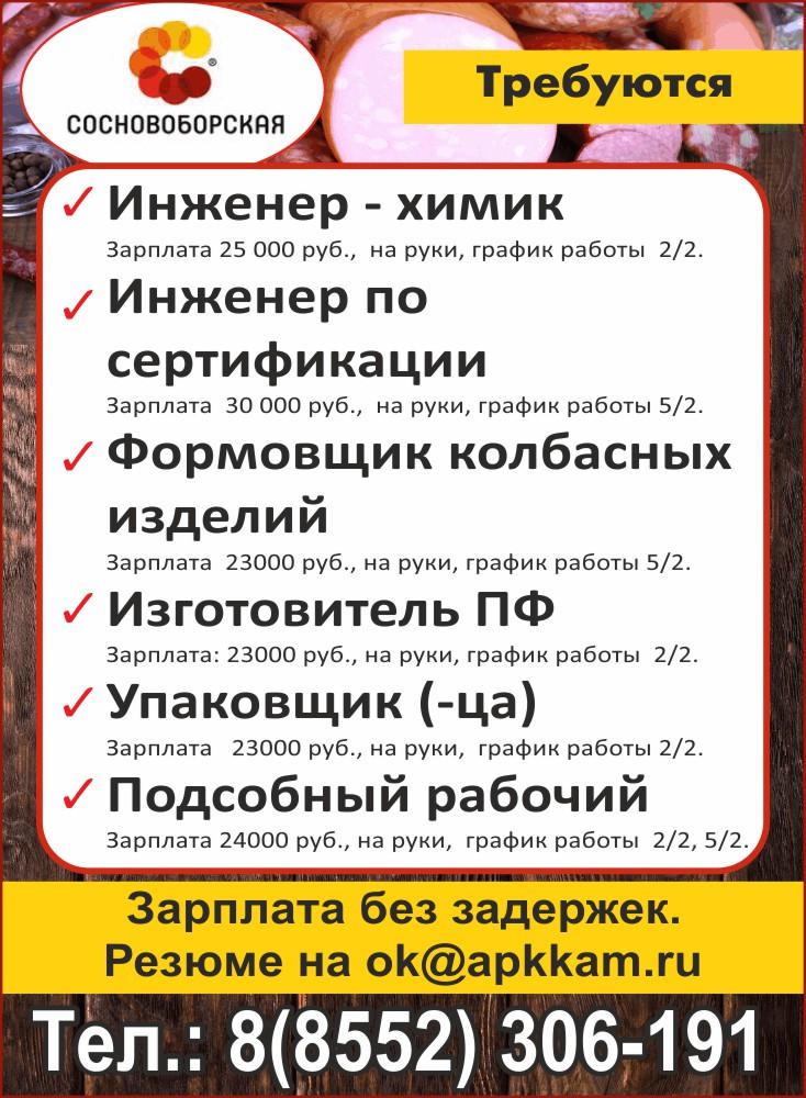 Журнал работа и зарплата в москве онлайн доллара счет форекс