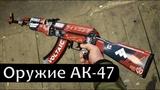 Как сделать оружие АК-47 из бумаги CSGO DIY AK-47 своими руками Часть 2