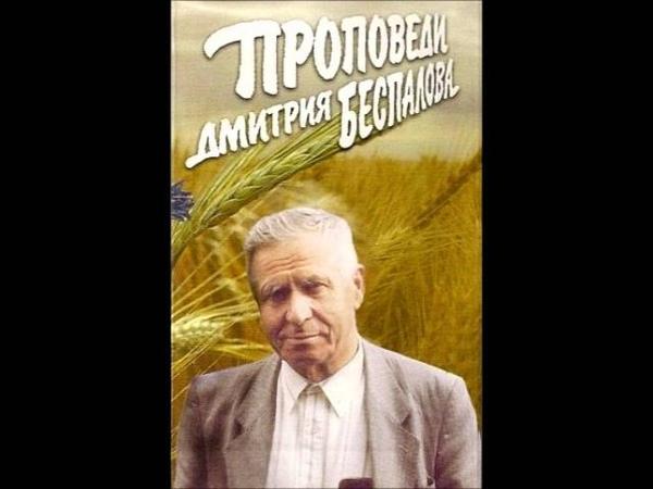 Дмитрий Беспалов-Истинное покаяние