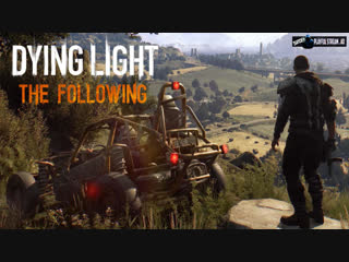 Dying Light the Following,, безумный Крейн, тестим новые пухи,,