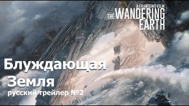 Блуждающая Земля (The Wandering Earth Liu lang di qiu) 2019 Русский трейлер №2 КИНА БУДЕТ