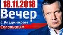 Воскресный вечер с Владимиром Соловьевым 18.11.18
