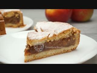Яблочный пирог, это всегда очень вкусно! много сочной начинки