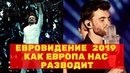 ЕВРОВИДЕНИЕ 2019 КАК ЕВРОПА НАС РАЗВОДИТ Новости шоу бизнеса.