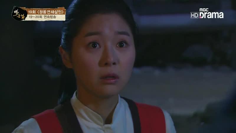 [FSG Baddest Females] Chosun Police 3 | Полиция Чосона 3 - 19 серия (рус.саб)
