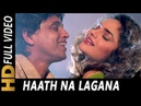Haath Na Lagana Mere Pass Bhi Na Aana Abhijeet Poornima Jallaad 1995 HD Song Mithun Chakraborty