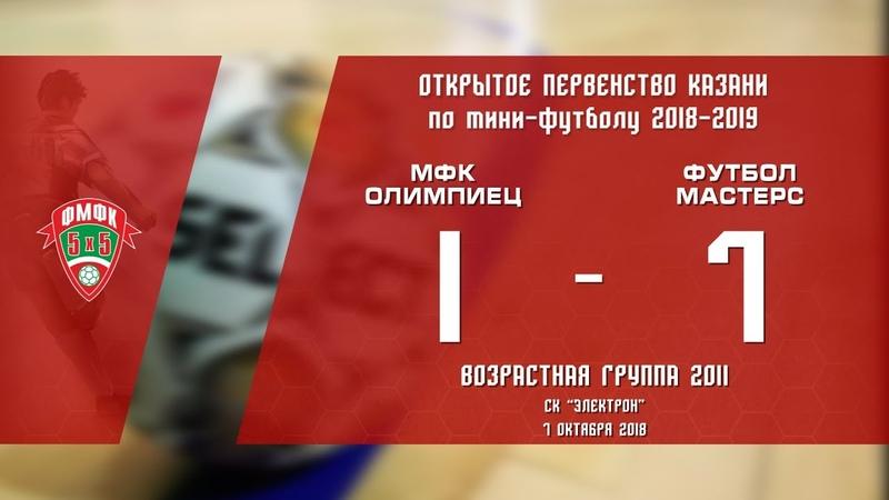 ФМФК 2018 2019 Юноши 2011 МФК Олимпиец Футбол Мастерс 1 7 0 3