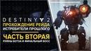 Destiny 2. Рейд «Истребители прошлого». Вторая половина. Последний этап и битва с боссом