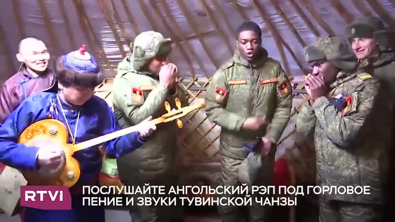 Ангольские спецназовцы исполнили рэп под горловое пение и звуки тувинского народного инструмента чанзы Саянский марш МО РФ