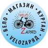 Вело Zаряд. Веломагазин/Прокат/Сервис