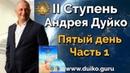 2 ступень 5 день 1 часть Андрея Дуйко Школа Кайлас 2015 Смотреть бесплатно