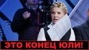 СРОЧНО! Тимошенко НЕ допускают до выборов после ЭТОГО