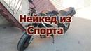 Нейкед из Спорт-байка или новая жизнь VFR750