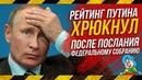 ✔Рейтинг Путина хрюкнул после послания Федеральному собранию Революция Сознания
