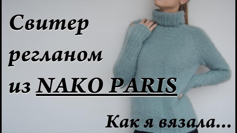 УльянаChe как я вязала Свитер регланом из NAKO PARIS