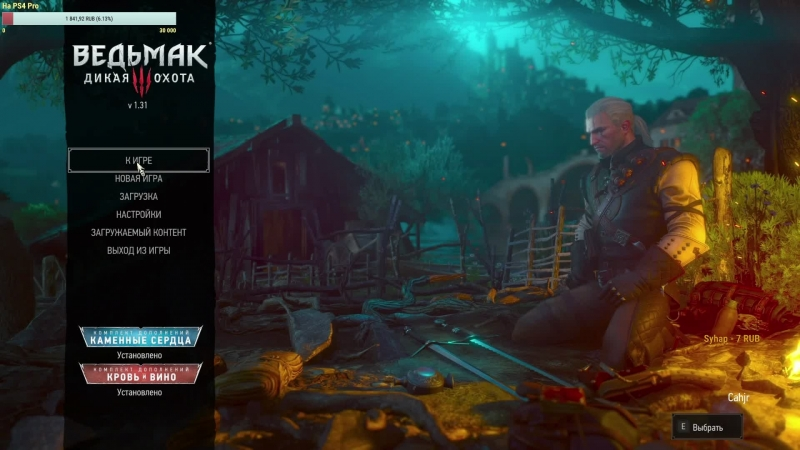 The Witcher 3 23 лвл Скеллиге