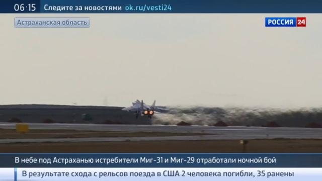 Новости на Россия 24 • Истребители МиГ-31 поразили учебные мишени в ночном небе под Астраханью